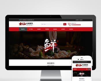 响应式火锅餐饮加盟店类网站织梦模板 HTML5餐饮美食网站源码 +自适应手机版