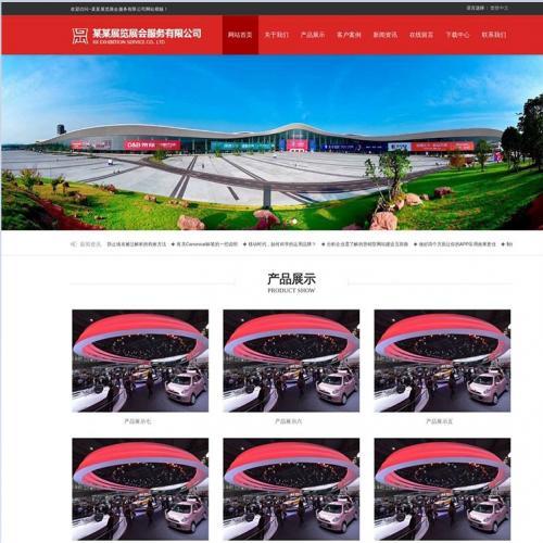 响应式展览展会服务类网站织梦模板 HTML5展会网站源码 +自适应手机版