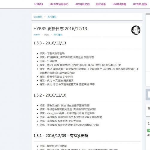 最新款下载 HYBBS轻论坛 v2.3.2