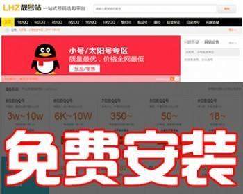 最新【免费安装】QQ选号网、QQ号码网交易平台程序 qq号老号交易平台买卖网站源码+手机版
