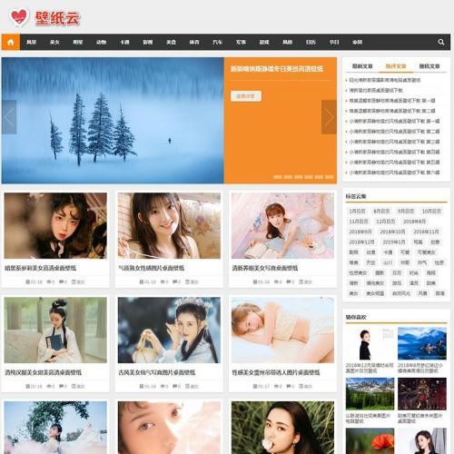 WordPress自动采集图片主题风景美图壁纸素材展示网站源码自适应