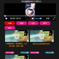 诺诺二开视频打赏源码 /带试看/超级防封/VIP付费看视频+代理平台