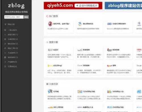 新款Z-BlogPHP响应式网址导航网站源码 微信分类导航主题模板