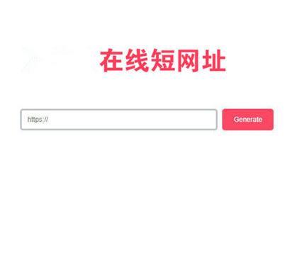 网址缩短程序 极简风格PHP在线生成短网址源码