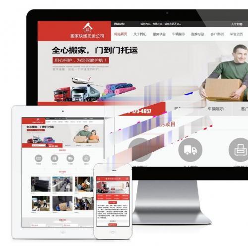 易优cms内核搬家快递托运物流货运公司网站模板源码 、PC+手机版 带后台