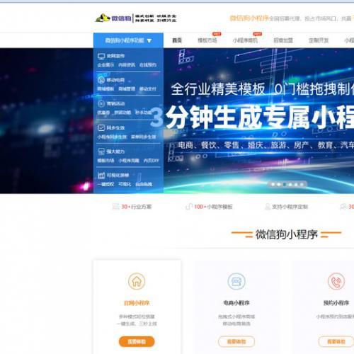 最新kuan PHP微信狗可视化小程序平台源码OEM招商加盟版 、百度小程序可视化平台 百套模板