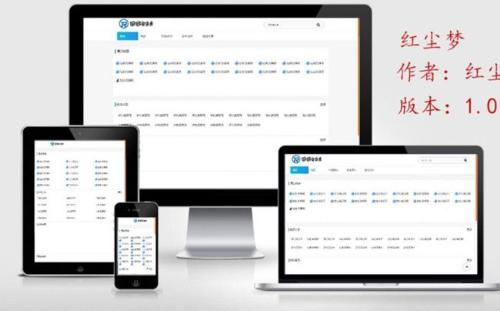 新款 Emlog网址目录技术导航网模板 自适应PC+手机端