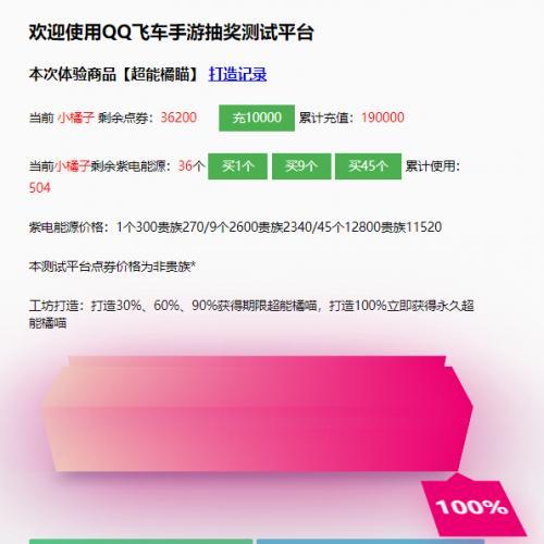 新款仿QQ飞车手游模拟抽奖源码