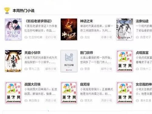 新版本 手机小说网站源码 整站自动采集seo引流吸粉H5采集