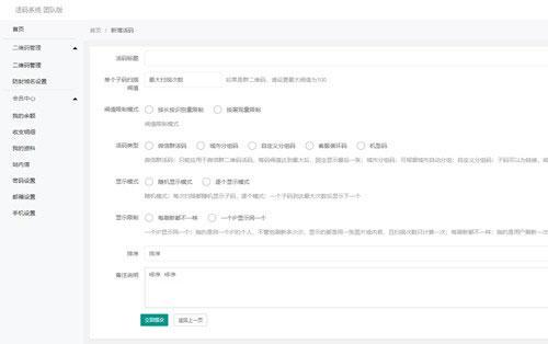 新发布yik二维码引流源码 、PHP微信二维码活码系统