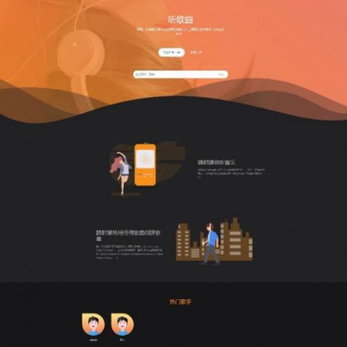 xinkuan发布PHP原创音乐上传音乐分享社交平台网站源码 自适应手机端 UI非常漂亮