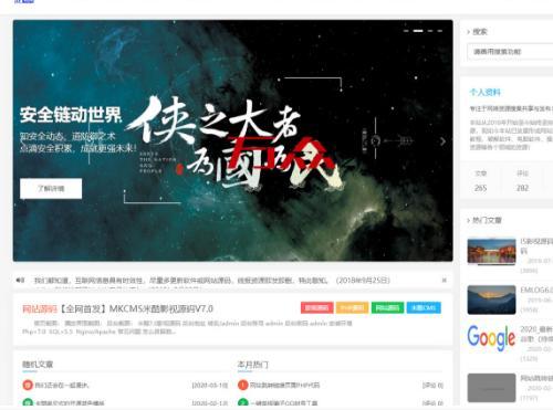 最新FBUemlog整站博客资源网PHP源码附带200多条数据