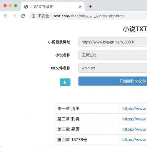 最新免费购买下载PHP在线小说TXT生成器源码 无需数据库