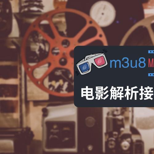 新版m3u8视频文件在线播放器在线播放接口 附成品源码