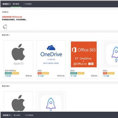 新版PHP自动售货发卡网源码 集成多种支付接口