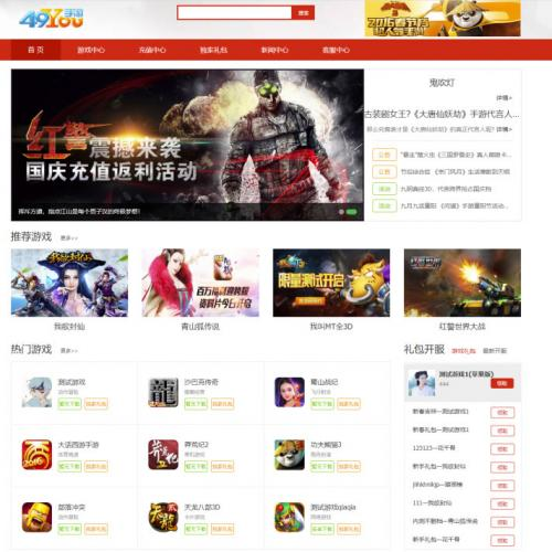 H5手机游戏联运推广平台系统源码