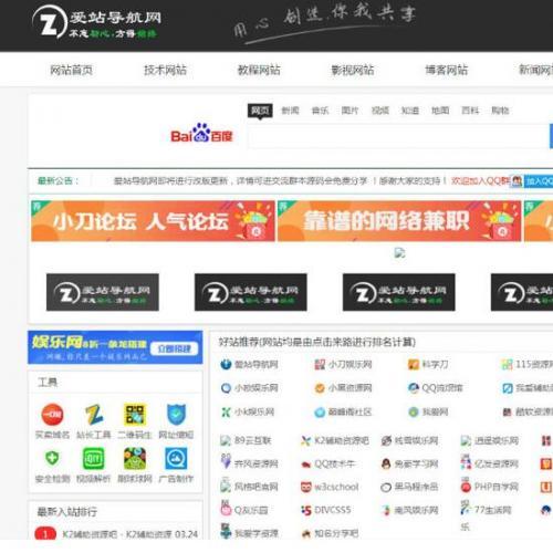 新款帝国cms7.5开发的爱站导航网整站源码 打包带数据库分享