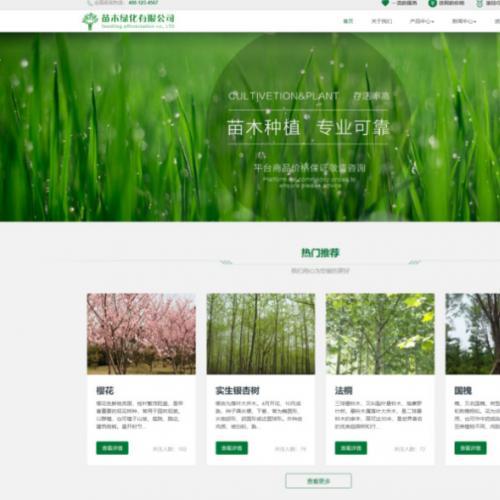 Thinkphp自适应绿色大气响应式水果种植苗木绿化公司网站(带商城产品模块)