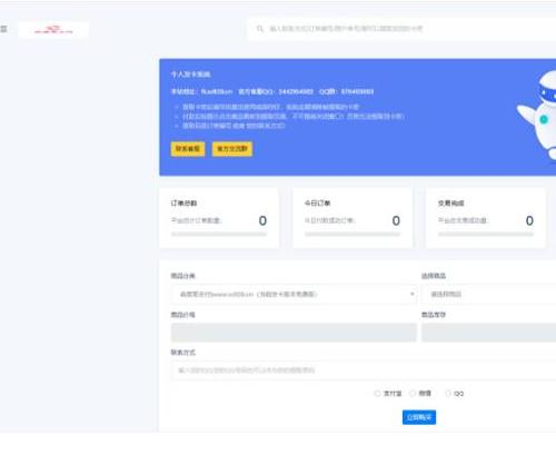 最新【全开源版】最新可用个人发卡网系统源码