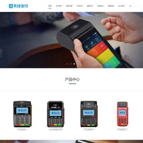 织梦响应式无线支付刷卡机POS机电子产品销售企业网站模板