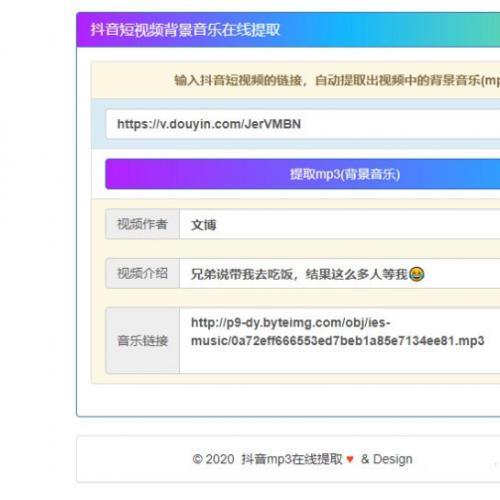 zuixn抖音视频背景音乐在线解析提取mp3源码