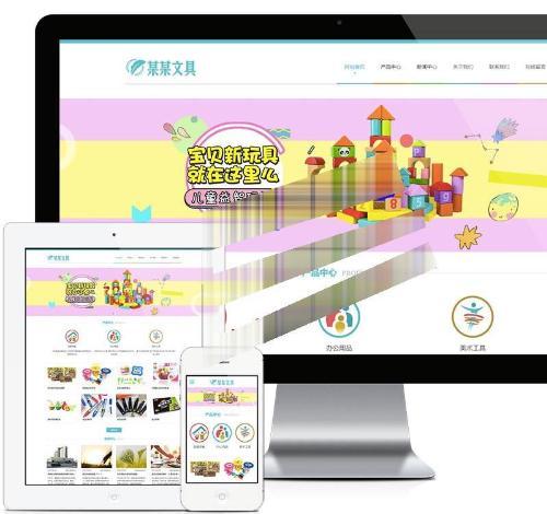 响应式文具用品益智玩具网站模板