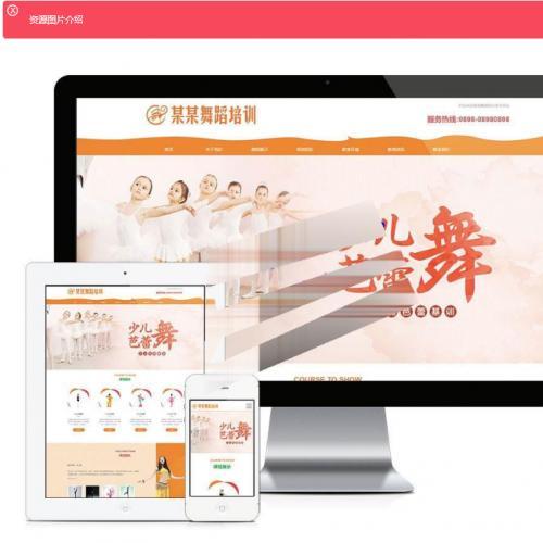 易优cms响应式少儿舞蹈培训机构网站模板源码 自适应手机端