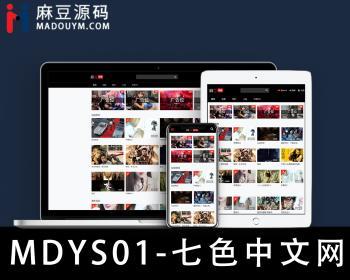 zx苹果cms V10 七色中文 二开苹果cms视频 图片 小说网站源码模板
