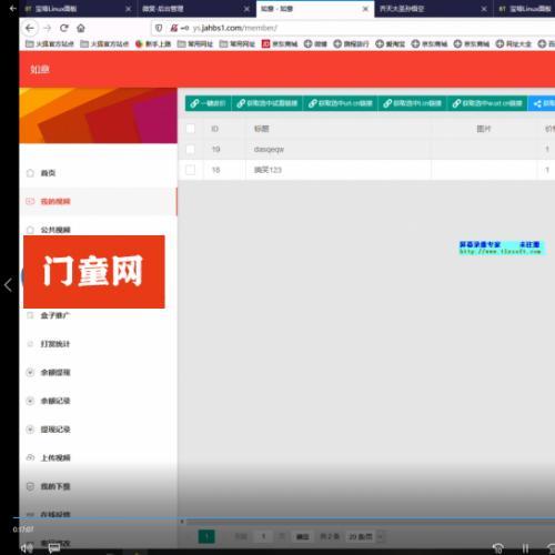 【精品教学】云打赏视频如意V9源码系统高清录制详细搭建视频教程+对接支付
