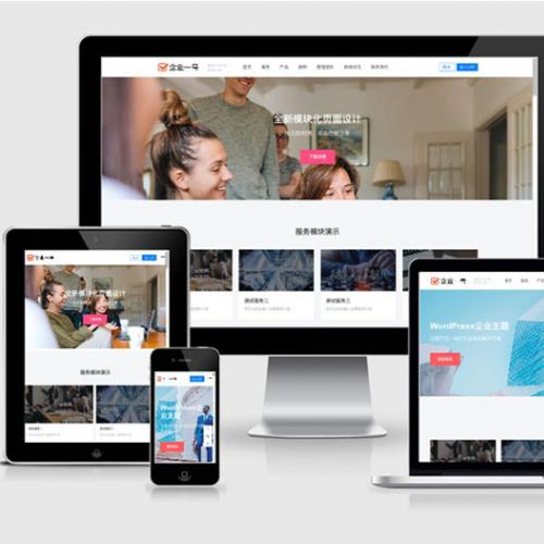 WordPress企业模板主题公司产品展示品牌官网源码企业官网模板(含演示站数据)