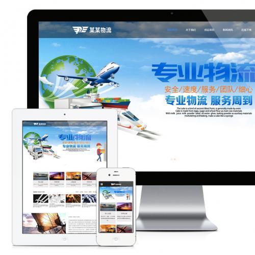 易优cms响应式国际物流货运公司网站模板源码