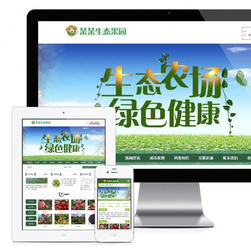 易优cms生态果园果树种植园网站模板源码(带手机端)