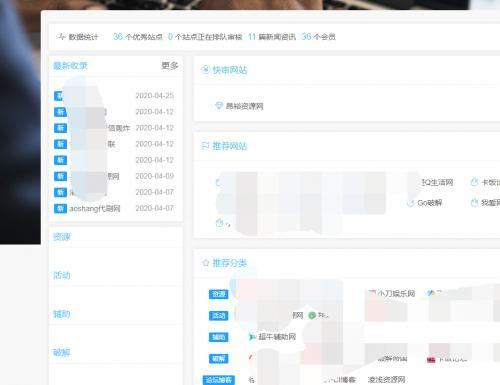 最新版网址导航源码功能齐全附带交易系统