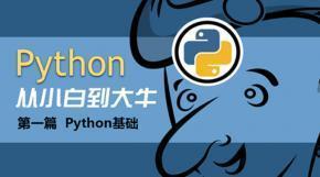 Python基础班13天入门课程