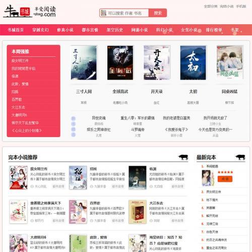 Thinkphp自动采集自适应粉色浪漫色调小说整站源码,深度seo优化