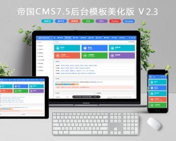 帝国CMS7.5后台美化模板 后台风格修改 帝国CMS后台模板UTF8