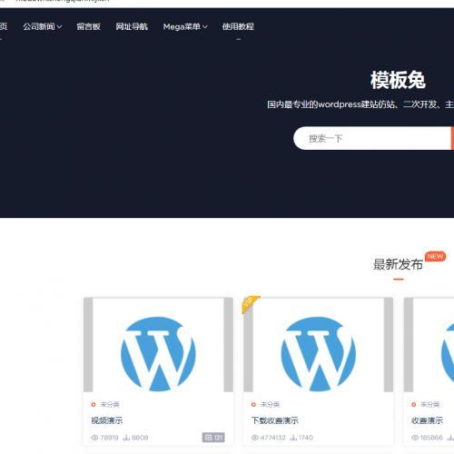 Modown V4.3 WordPress资源素材付费下载网站 Erphpdown主题模板原版 含演示数据