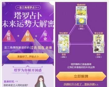 【运营版】php源码塔罗牌爱情星座算命感情财运占卜