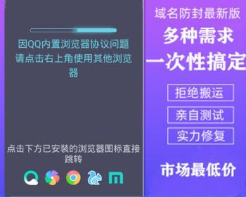 【亲测精品+包安装+新版】微信自动跳转到浏览器|QQ微信防封防红源码|QQ微信单域名防封