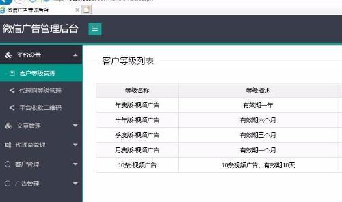 ASP.NET微信视频贴片广告平台源码