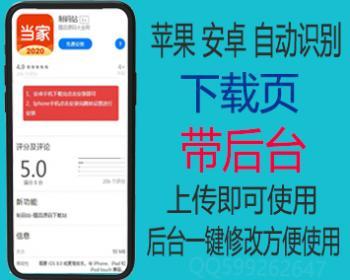 (带后台)苹果安卓APP下载页 app应用下载界面源码