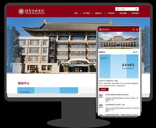 红色响应式学校院校学院大学教育培训官网织梦模板dede网站模板下载(自适应手机端)
