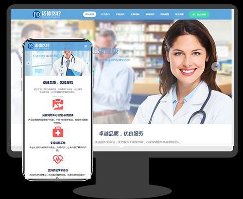 响应式医疗器械医院诊断健康检查设备企业网站织梦模板dede模板下载(自适应手机)
