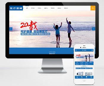 蓝色医疗器械医疗设备公司企业展示网站织梦模板dede源码下载(带手机端)