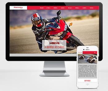 HTML5红色响应式汽车制造摩托车公司网站模板dede模板网站源码(自适应手机)