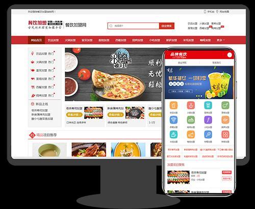 餐饮加盟行业网站织梦模板焖锅火锅等地方小吃加盟dede模板织梦模板(带手机移动端)
