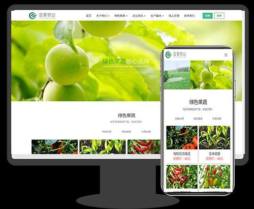 响应式生态水果蔬菜瓜果商城类自适应织梦模板(带购物车自适应手机)