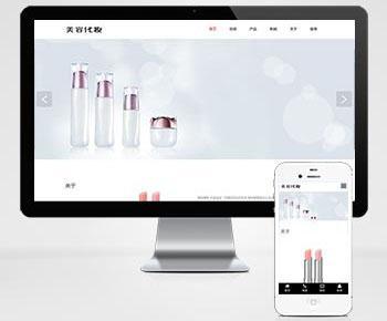 响应式化妆美容唇膏护肤面膜网站织梦模板dede源码(自适应手机)