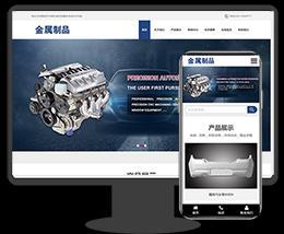 响应式金属制品汽车配件机械制造行业织梦模板dede源码(自适应手机)