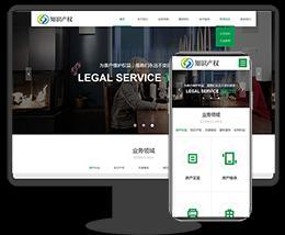 响应式房产合同纠纷知识产权律师法务网站织梦模板dede源码(自适应手机)